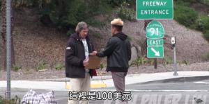 游民会怎样花掉100美元:一个令人感动的社会实验