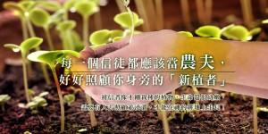【说文解字】初信者:新栽种的植物